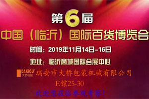 2019年第6届中国(临沂)国际百货博览会