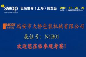 2019年SWOP包装世界(上海)博览会